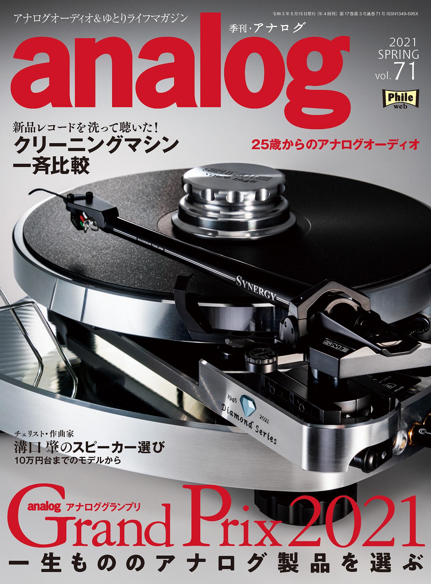 analog71
