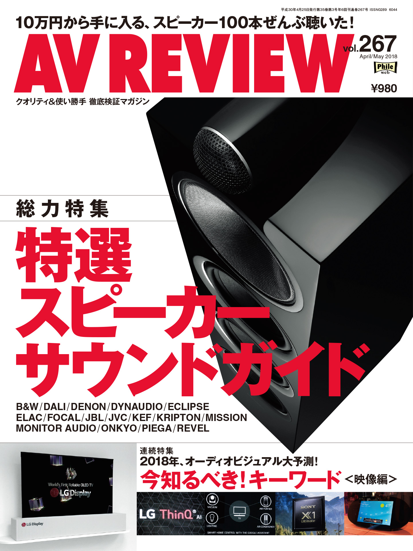 avreview267